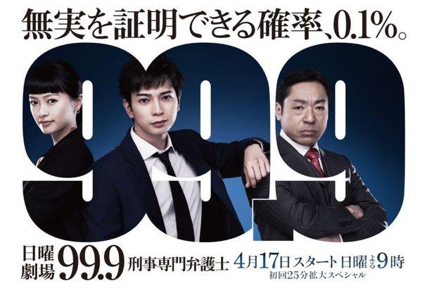 ドラマ99.9.jpg