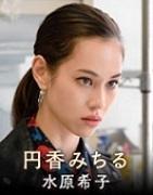 水原きこスピカ賞.jpg