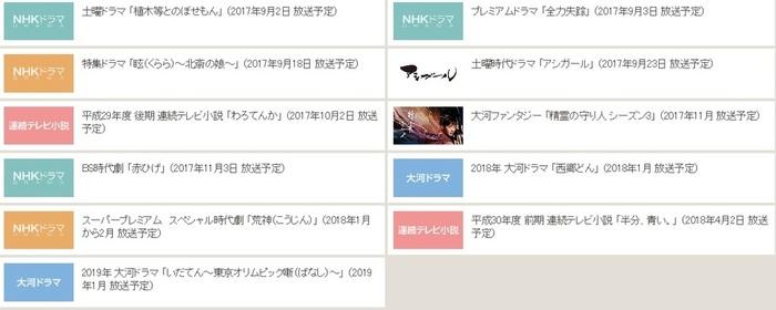 NHKドラマ予定.jpg