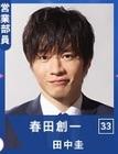 おっさん・田中圭.jpg