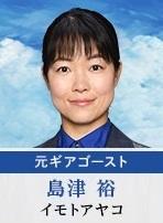 イモトアヤコムロツヨシ戸田恵梨香.jpg