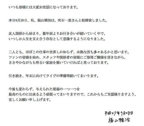 福山雅治ご報告★02.jpg